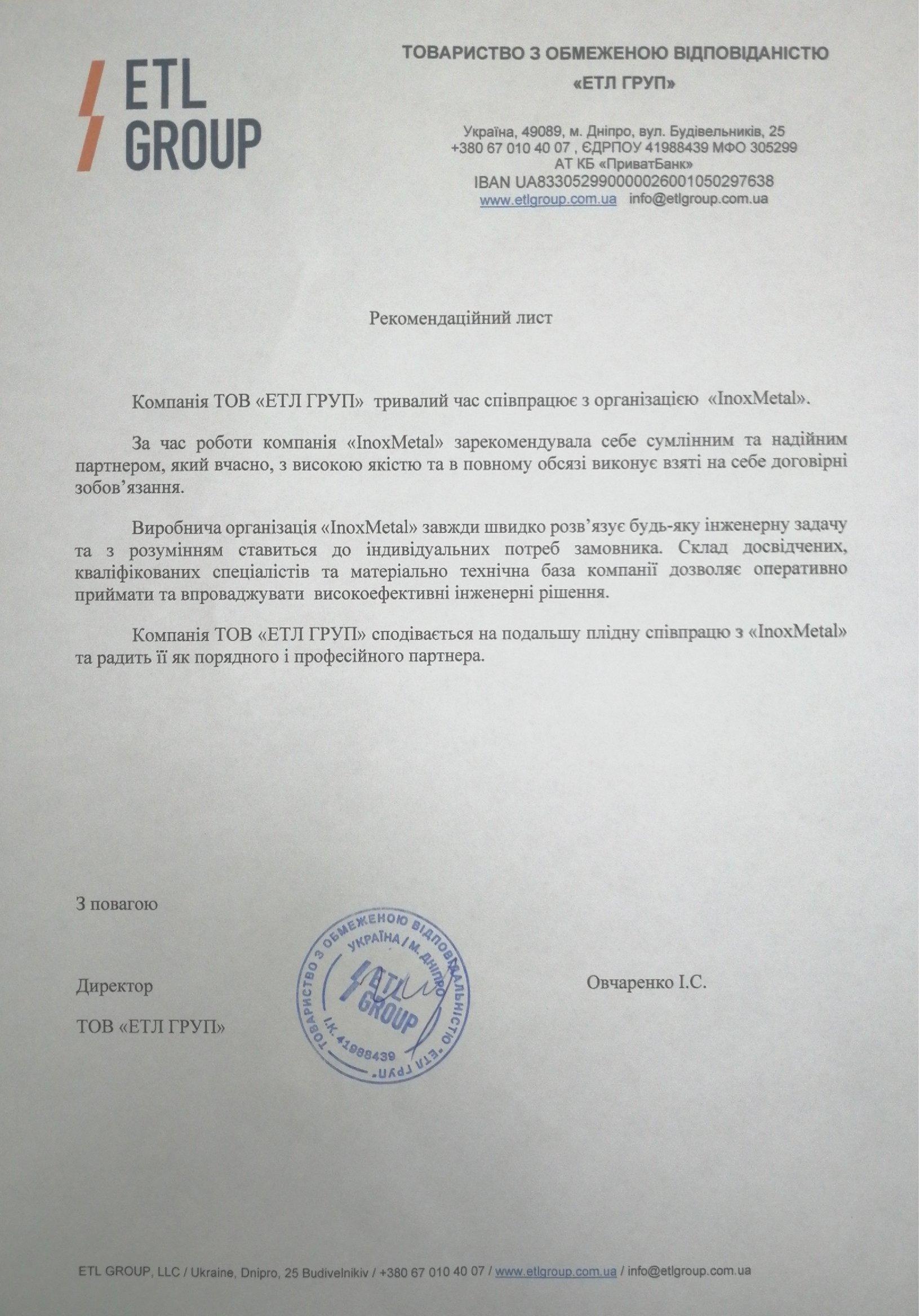"""Скрин отзыва ТОВ """"ЕТЛ ГРУП"""""""