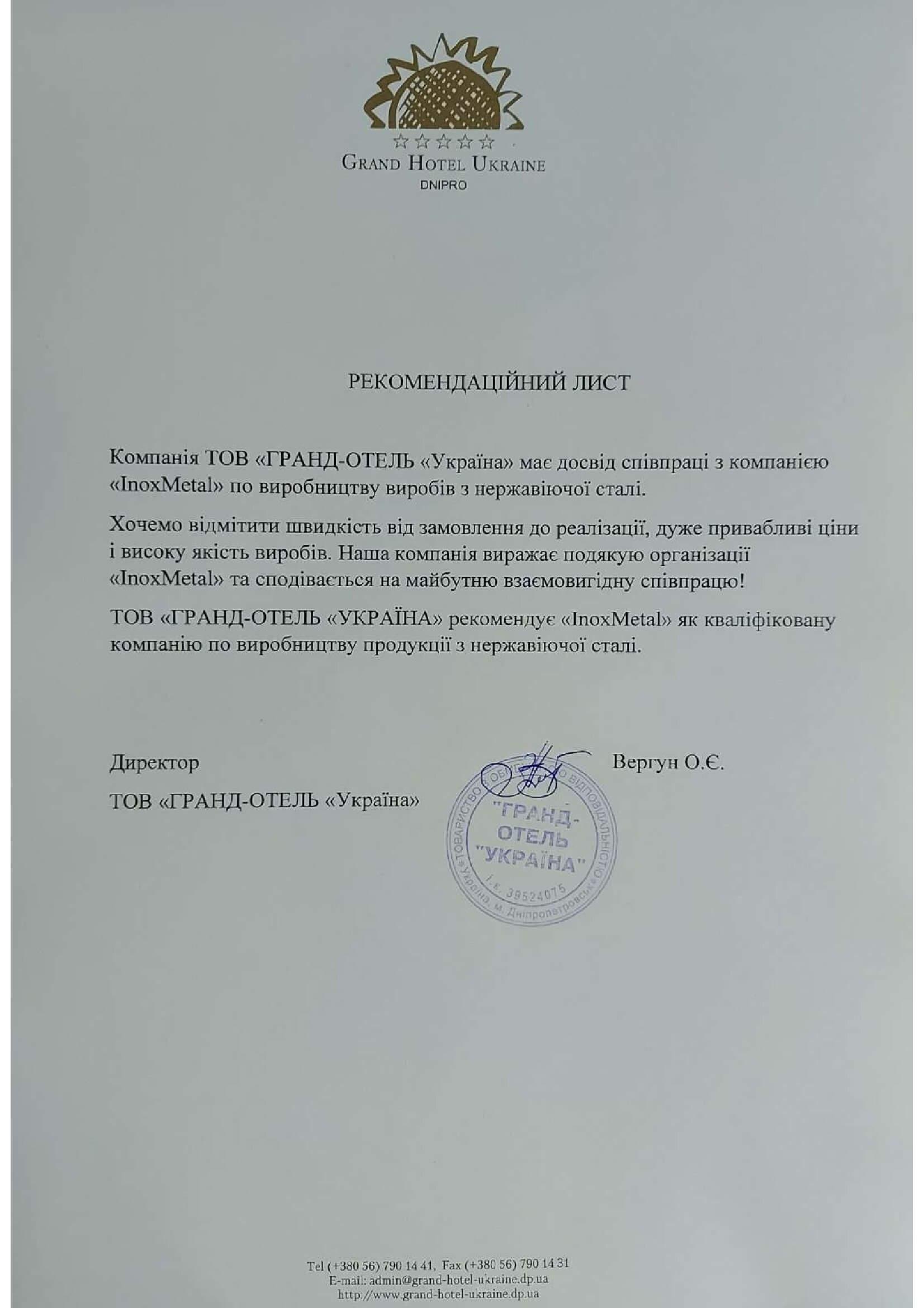Отзыв на InoxMetal от ТОВ «ГРАНД-ОТЕЛЬ «Україна»