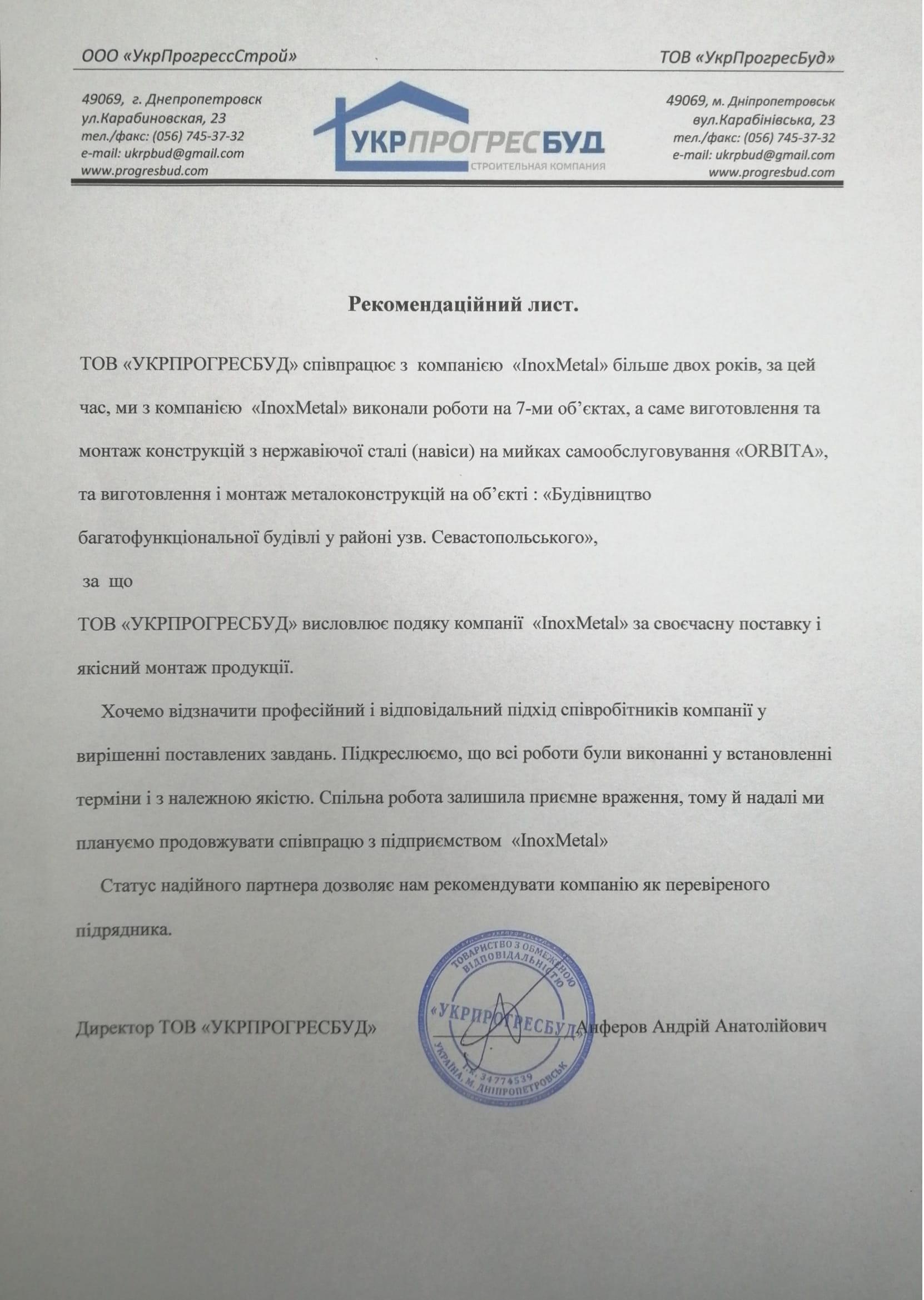 Отзыв компании УКРПРОГРЕСБУД